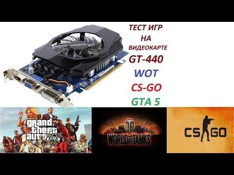 ТЕСТ ВИДЕОКАРТЫ GT440-1GB GDDR-3