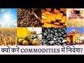 क्यों करें आप Commodities में निवेश ?