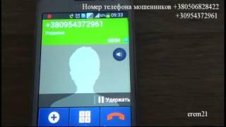 Как обмануть телефонного мошенника Ч2 Банковская карта