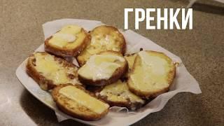 ПИЦЦА НЕ НУЖНА! Гренки на завтрак | ВКУСНЫЙ рецепт от ЖКВ. Пальчики оближешь