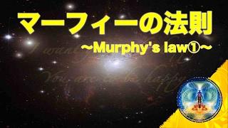 マーフィーの愛の法則 第20話