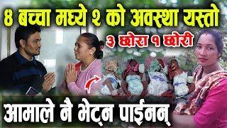 संगै जन्मिएका ४ बच्चालाई आफ्नै आमाले भेट्न पाईनन्   सहयोग उठ्ने क्रम जारी   4 Babies in Nepal