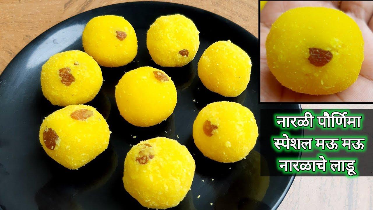 नारळी पौर्णिमा स्पेशल पेढ्यासारखे मऊ मऊ आणि चविष्ट पाकातील नारळाचे लाडू | Khobryache ladoo recipe
