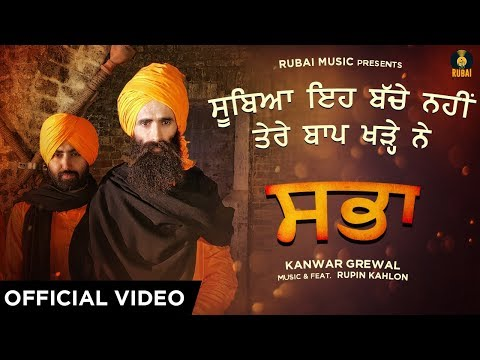 Sabha (Official Video) - Kanwar Grewal  | Rupin Kahlon | Rubai Music | New Punjabi Songs 2018