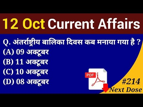 Next Dose #214 | 12 October 2018 Current Affairs | Daily Current Affairs | Current Affairs In Hindi