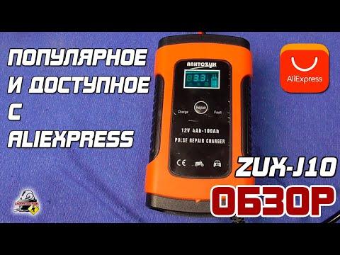 Обзор: Самое популярное зарядное устройство с AliExpress. (zux-j10)
