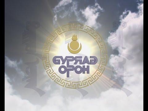 Буряад Орон. Эфир от 21.11.2013 (Россия 1)