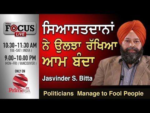 Prime Focus #116_Jasvinder S. Bitta-Politicians Manage To Fool People.