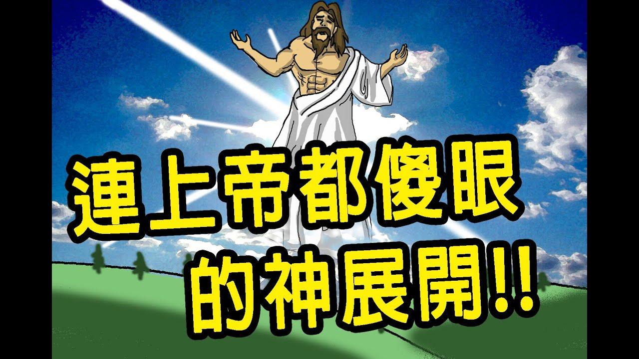 【音樂梗】連上帝都傻眼的神展開!一定要看到最後   動畫小劇場   觀光村的小故事!