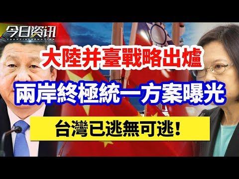 大陸并臺戰略出爐,兩岸終極統一方案曝光,台灣已逃無可逃!