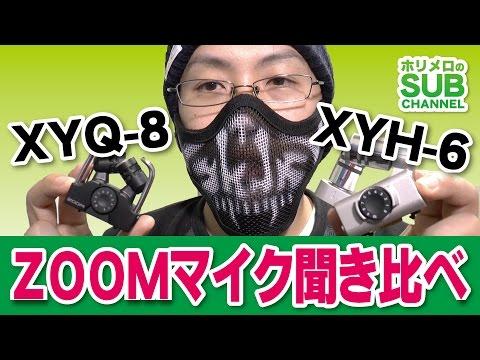 【ホリメロのSUB Channel】ZOOMマイク聞き比べXYQ-8 VS XYH-6