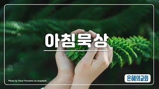 190614 아침묵상  출 2015 은혜의교회 강북구 …
