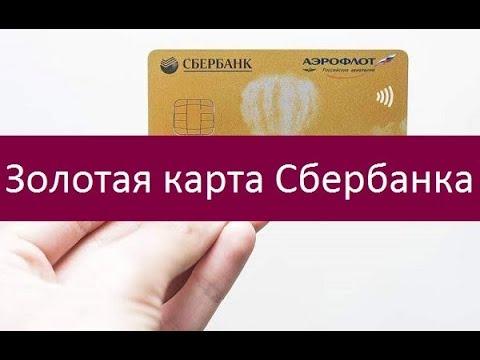 Как выглядит золотая карта сбербанка