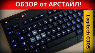Клавиатура Logitech G105 / Арстайл /