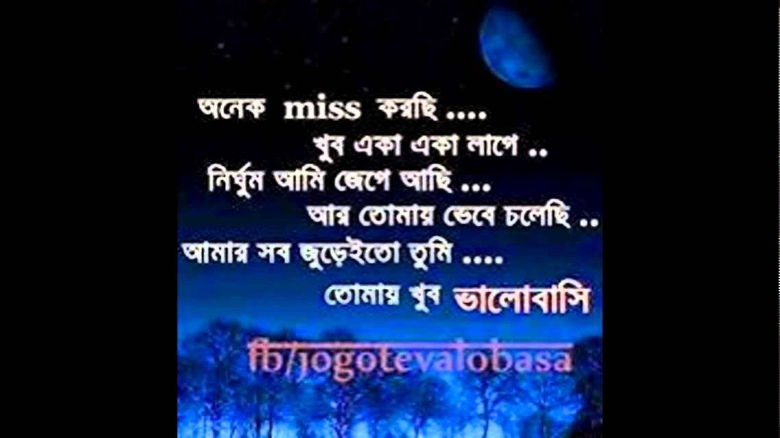 Drowing Sad Love Bangla: Bangla Love Sms Collection