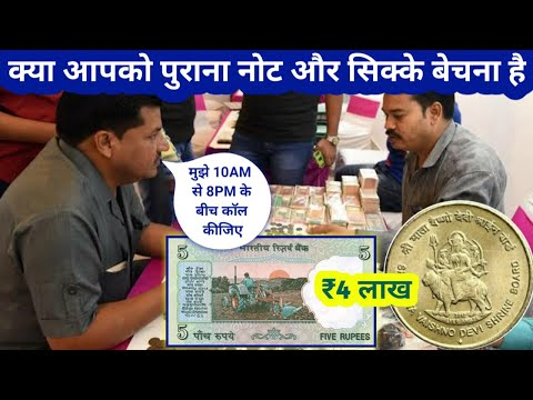 Sell ₹1 ₹2 ₹5 ₹10 ₹100 Old Indian coin & Note Direct buyer contact number 5 Rupees tractor note pric