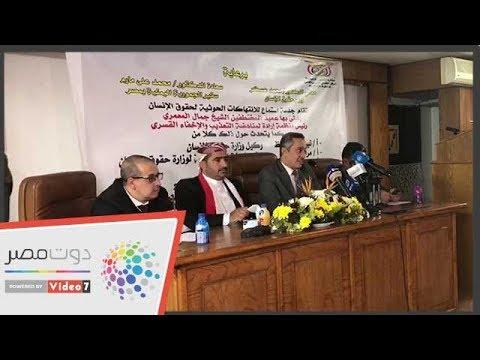 انتهاكات الميليشا الحوثية لحقوق الإنسان باليمن فى ندوة بالسفارة اليمنية  - 20:53-2019 / 2 / 19