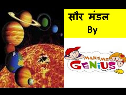 solar system in hindi हिन्दी urdu educational video for  solar system in hindi हिन्दी urdu educational video for children