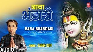 बाबा भंडारी I Baba Bhandari I SAGAR SUFI New Shiv Bhajan I Full Audio Song