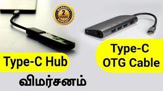 Type C OTG Cable & Type - C Hub moarmouz Review in Tamil - Loud Oli Tech