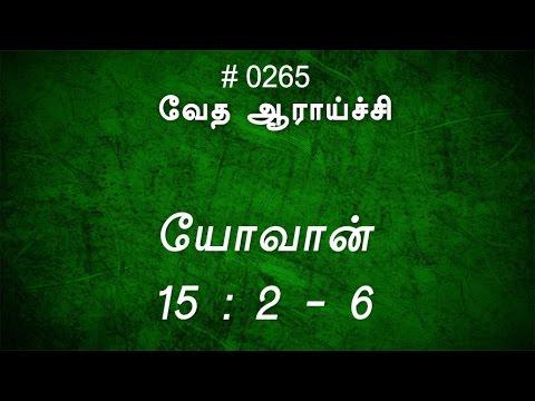 Tamil Bible Tags