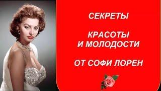 Софи Лорен  Секреты красоты и молодости