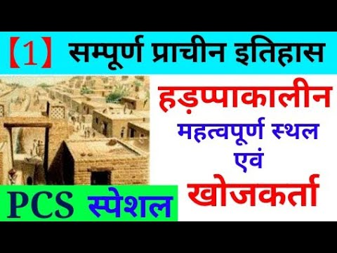 #Ancient History #PCS Special #Exam trends 【1】हड़प्पाकालीन महत्वपूर्ण स्थल एवं खोजकर्ता