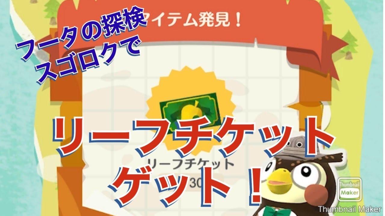 【ポケ森】ベルを消費するため、フータの探検スゴロクをやってみた リーフチケットゲット&ハッピーホームチェック Animal Crossing Pocket Camp