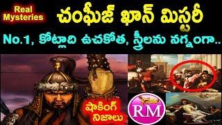 Genghis Khan Mystery Revealed in Telugu || Genghis Khan Documentary in Telugu || Real Mysteries
