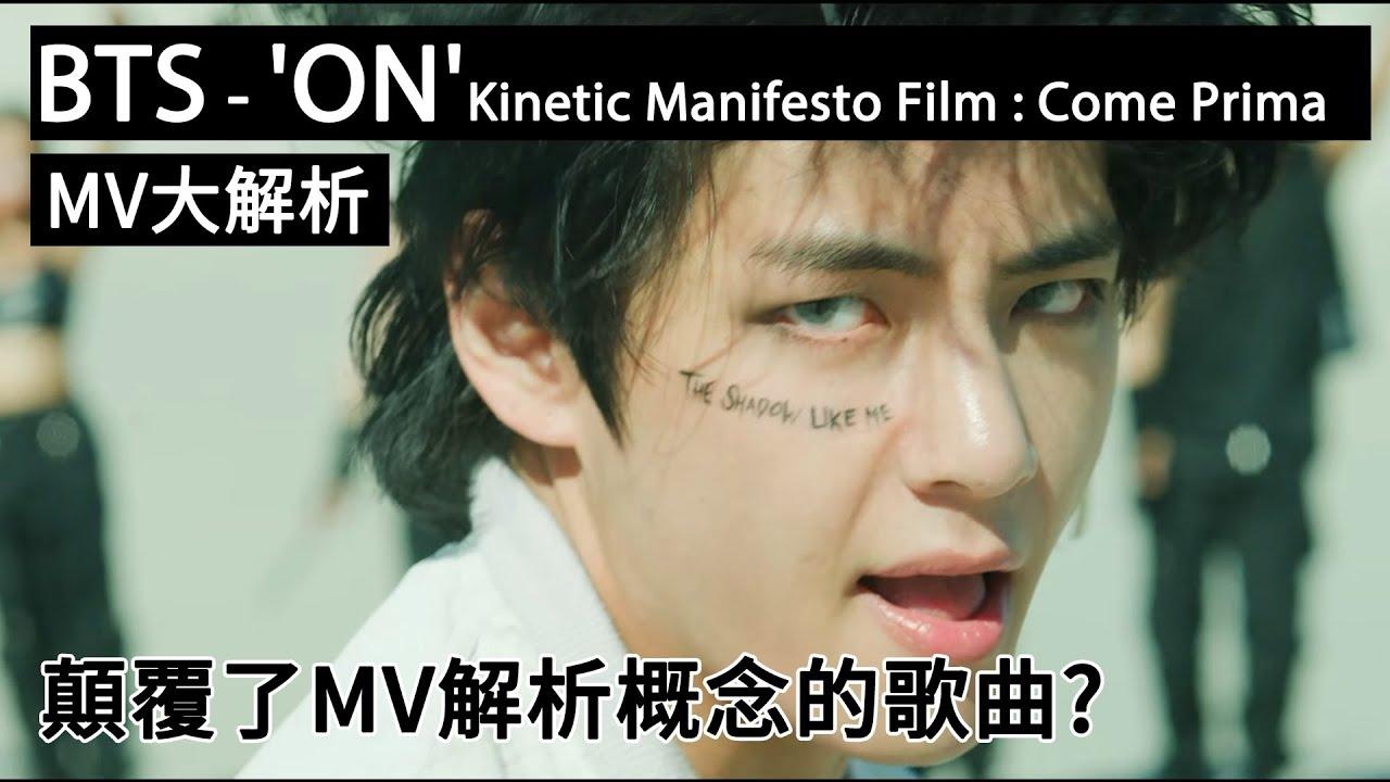 韓國年輕人用中文解釋BTS-'ON'Kinetic Manifesto Film : Come Prima給你聽!