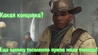 Fallout 4 - Каноничная концовка ЛОР