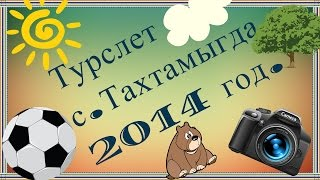 Турслет с.Тахтамыгда 2014 год.