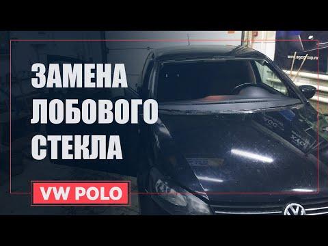 Лобовое стекло Фольксваген Поло. Замена лобового стекла VW POLO седан за 30 минут