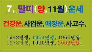 말띠,11월운세,건강운,금전운,애정운,사고수, 010/4258/8864
