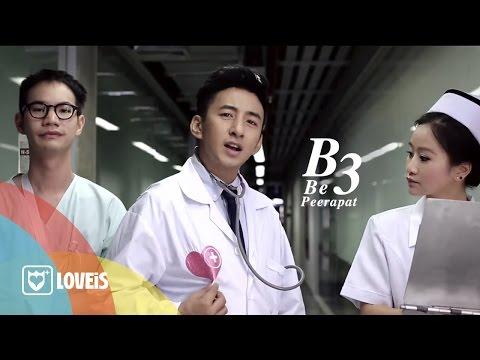บี พีระพัฒน์ : น๊ะ [Official MV]