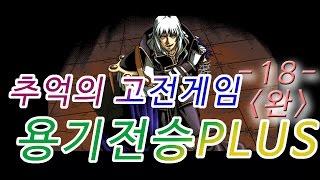 [헐식스] 용기전승 플러스 - 18 (완)