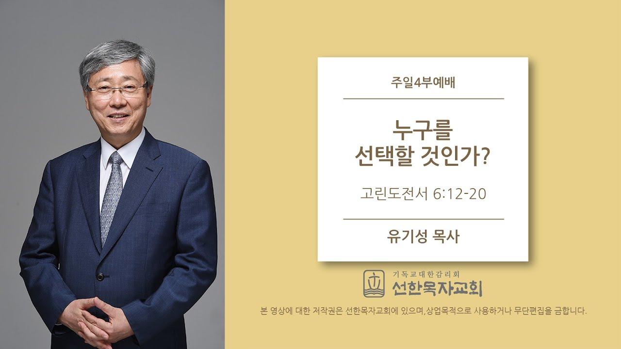 [선한목자교회] 주일설교 2020.03.15 | 누구를 선택할 것인가? | 유기성 목사