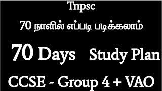 TNPSC Group 4 and VAO Study Plan  | CCSE 4  Exam 70 Days Study Plan | Group 4 Exam 70 Days Plan