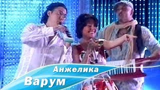 Анжелика Варум Good Bye Мой Мальчик 2007