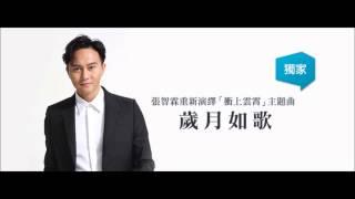 張智霖 Chilam Cheung   歲月如歌 高音質HD
