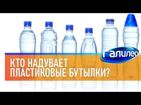 Галилео | Пластиковые бутылки 🍼 [Plastic Bottles]