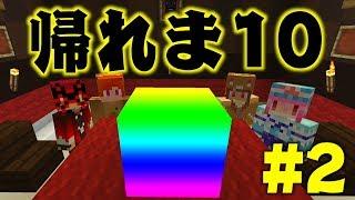 【マイクラ】悪魔的!人気ブロック当てるまで帰れま10 #2