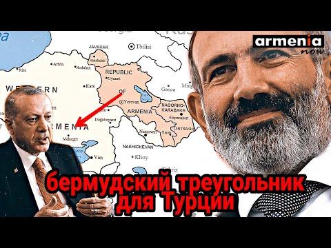 Армянский сюрприз Анкаре: Москва отказалась?