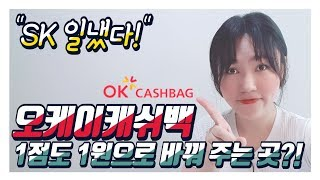 오케이캐쉬백 사용법┃단돈 1원부터 현금 전환하기! 모르…