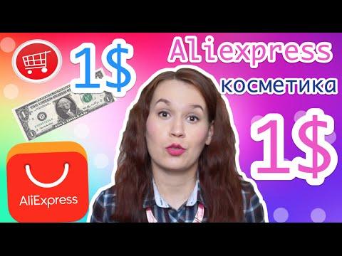 Покупки с ALIEXPRESS // НЕДОРОГАЯ КОСМЕТИКА ! ПОСЫЛКА ИЗ КИТАЯ // Китайская косметика // ArtPolinka