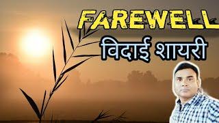 Farewell Shayari  in Hindi   विदाई के लिए बेहतरीन शायरी