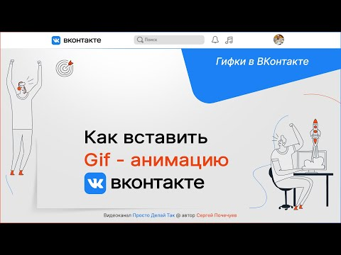 Как вставить Gif анимацию ВКонтакте.  Гифки в контакте