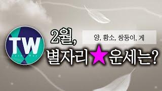 ㅣ타로웨이ㅣ2월 별자리별 운세 [양, 황소, 쌍둥이, 게] 기준은 양력/태양궁입니다.