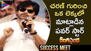 Pawan Kalyan Emotional Speech about Ram Charan ...
