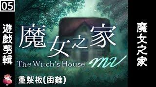 魔女之家MV 重製版 #5 (困難) 恐怖RPG 劇情向 ⇀ 魔女的新套路【諳石實況】